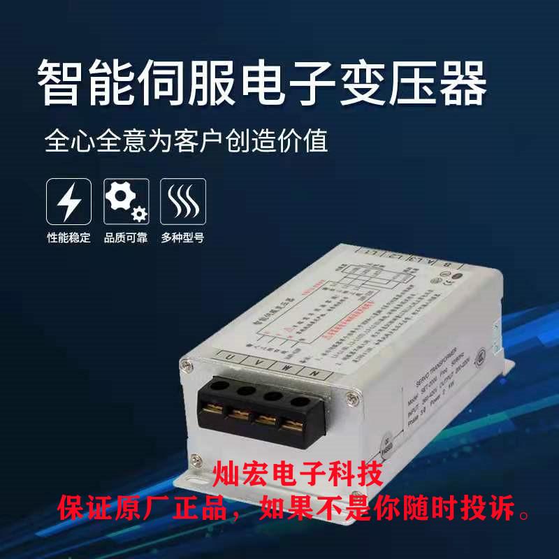 伺服电子变压器SET-1500 1.5KW 1500W变压器