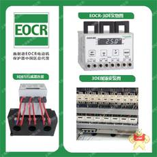 EOCR3DE