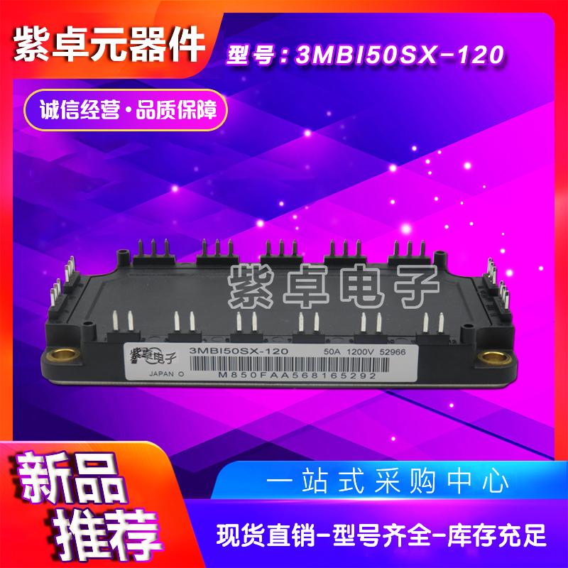 富士IGBT模块3MBI50SX-120全新原装 现货供应