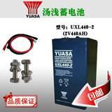 汤浅2V系列蓄电池降价销售/UXL440-2/2V440AH 蓄电池直销处
