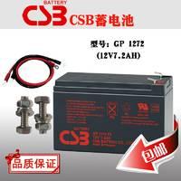 美国进口CSB蓄电池GP1272/12V7.2AH全系列现货 蓄电池直销处