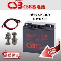 台湾CSB蓄电池/GP12170/12V17AH大量现货供应 蓄电池直销处