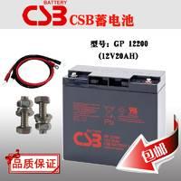 美国CSB蓄电池厂家直销/GP12200/12V20AH现货 蓄电池直销处