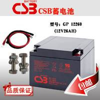 台湾CSB蓄电池GP12260/12V26AH金牌经销商批发 蓄电池直销处