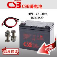 CSB蓄电池GP12340/12V340AH美国进口蓄电池 蓄电池直销处