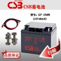 美国进口CSB蓄电池GP12400/12V40AH厂家 蓄电池直销处
