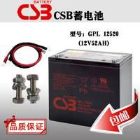 CSB蓄电池UPS直流屏专用GPL12520/12V52AH 蓄电池直销处