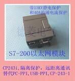 导轨式 CP243i 隔离型 ETH-PPI S7-200 以太网通信带隔离  限今日