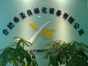 合肥希圣自动化设备有限公司