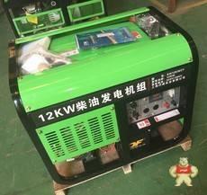 12瓦千柴油发电机