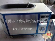 电加加热熔炉