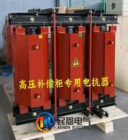 1500kvar高壓補償柜配套串聯電抗器CKSC-90/10-6節能環保型電抗器