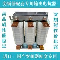 上海廠家直銷  500KW變頻器三相串聯輸出電抗器1500A電機專用推廣