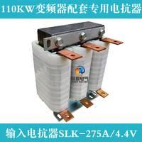 275A输入电抗器配套110KW变频器进线端专用 2%电抗率 抑制谐波