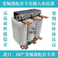 现货SLK-1500A输入电抗器配套500KW变频器进线端专用 两台包邮