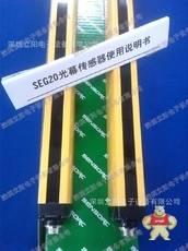 SEG20-4012N-LO-3-Y 480mm