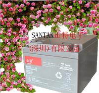 深圳山特SANTAK 12V26AH蓄电池C12-26 山特电子生产 以旧换新价格