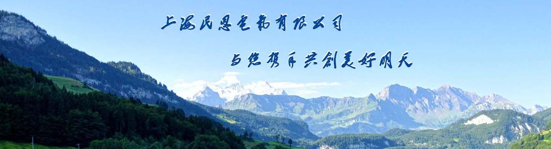 上海民恩電氣