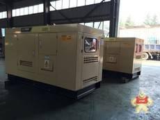 20KW水冷柜式三相四线柴油发电机