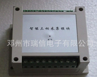 智能 三相采集模块 电参数  DIN导轨卡装