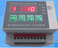 剩余电流式火灾探测监控器 电气火灾监控探测器RSEES-RCD119系列
