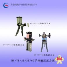 MY-YF-25/35/60