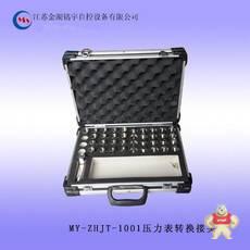 MY-ZHJT-1001