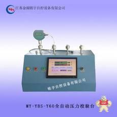 MY-YBS-Y60