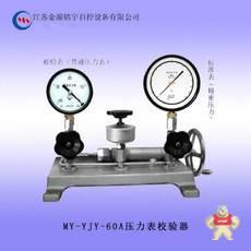 MY-YJY-60A