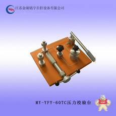 MY-YFY-60TC