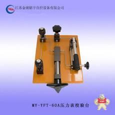 MY-YFT-60A
