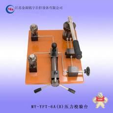 MY-YFT-6A(B)
