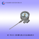 厂家特惠 MY-WSSX-B双金属温度计 防爆电接点双金属温度计