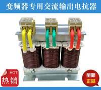 输出电抗器15A 3.7KW变频器出线专用380V 400V上海民恩定制各类电抗器