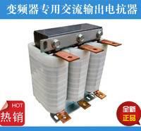 220KW输出电抗器540A变频器出线端专用380V 400V三相交流 限流 滤波