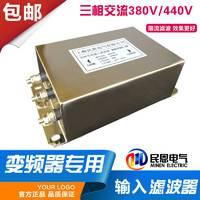 变频器滤波器11KW 15KW进线滤波器30A三相380V/400V上海民恩制造各类滤波器
