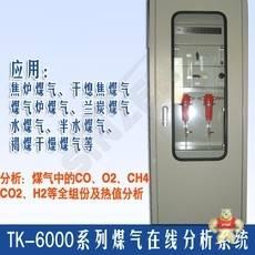 TK-6000