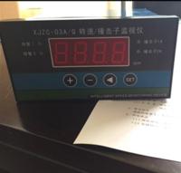 XJZC-03A/Q智能转速撞击子监视保护仪