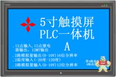 5寸一体机MM_24MR_12MT_S500_ES_B