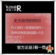 PLC资料