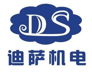 上海迪萨机电有限公司
