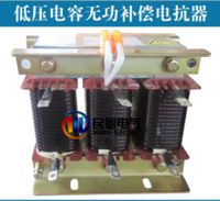 5次7次諧波場合用CKSG-1.75/0.45-7%濾波電抗器補償MADE IN MINEN