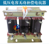 【廠家直銷】CKSG-1.5/0.4-6%低壓三相串聯濾波電抗器25KVAR