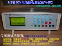 厂家在售推荐 1-2节电池测试仪 W602 电池综合检测仪器