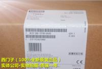 6ES7288-1ST6O-OAAO西门子CPU ST60 西门子全系列供应店