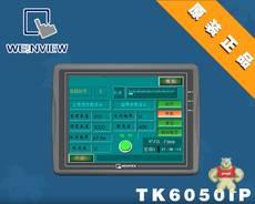 TK6050ip