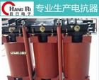 10KV高压电抗器 干式铁芯高压电抗器 CKSC高压电抗器 CKSC-288/10-6高压电抗器