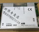 机器人控制系统-DSQC352  3HNE00009-1/04功能要求