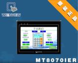 台湾 Weinview/威纶 触摸屏 人机界面 MT8070iER