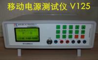 厂家供应 移动电源测试仪 充电宝综合检测仪器 V125 充电宝测仪器